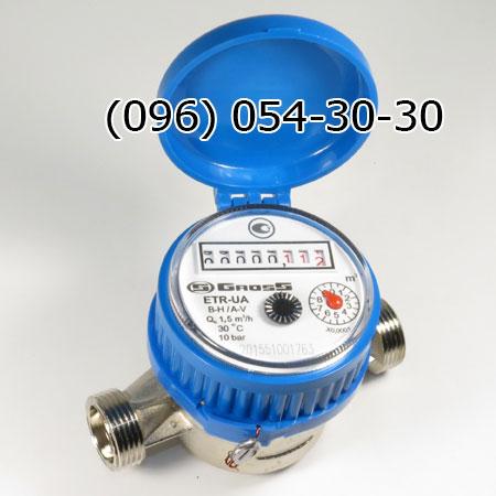 Купить счетчики воды Бетар СГВ-15 с обратным